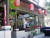 2012-03-05溪頭 松林町妖怪村:2012-03-05松林町妖怪村 003.JPG