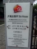 2012-07-28台南 安平 夕遊出張所:2012-07-28夕遊出張所 002.JPG