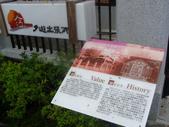 2012-07-28台南 安平 夕遊出張所:2012-07-28夕遊出張所 003.JPG