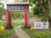 2013-02-07台南百花祭(台南公園):台南百花祭 052.JPG