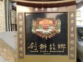 2016-08-21台南 安平(電動公車之旅):2016-08-21安平電動公車 004.jpg
