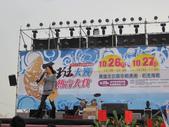 2013-10-26高雄 永安 海洋音樂季 石斑魚大饗:2013-10-26永安海洋音樂季 011.JPG
