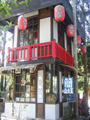 2012-03-05溪頭 松林町妖怪村:2012-03-05松林町妖怪村 008.JPG