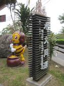 2013-10-03台南 白河 關仔嶺風景區:2013-10-03關仔嶺 水火同源 001.JPG