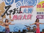 2013-10-26高雄 永安 海洋音樂季 石斑魚大饗:2013-10-26永安海洋音樂季 020.JPG