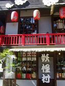2012-03-05溪頭 松林町妖怪村:2012-03-05松林町妖怪村 010.JPG