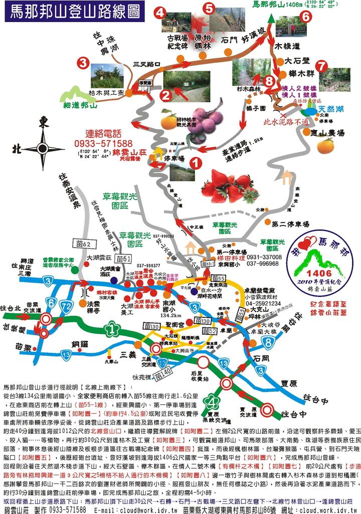 馬那邦山(錦雲山莊登山口):990122map-2.jpg