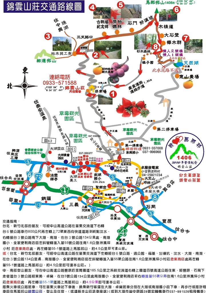 馬那邦山(錦雲山莊登山口):990122map-1.jpg