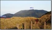 七股山(雍來礦場右線):4磺嘴山.jpg