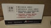 阿里山中埔東方明珠國際大飯店:DSC_0115.JPG
