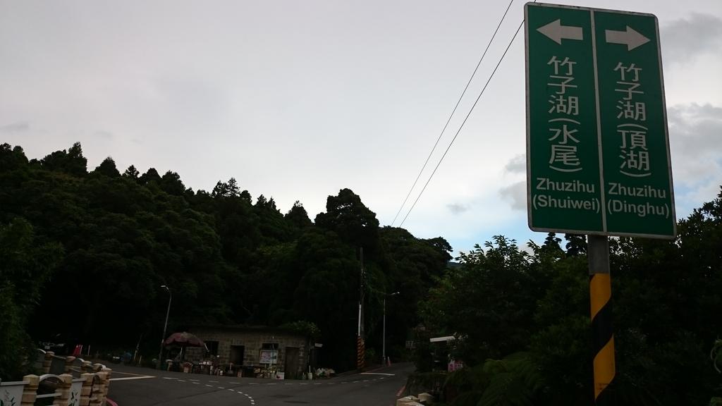 頂湖~水車寮步道~水尾山~二子坪親山步道:DSC_0261.JPG