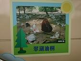 [新北市汐止區]汐止火車站:我的作品也張貼其上