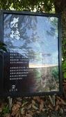 [花蓮縣鳳林鎮]張校長~客家文物館~鳳林菸館~芳草古樹亭園餐廳:DSC_5932.JPG