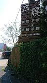 云饌休閒庭園:DSC_0088.JPG