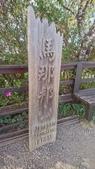 馬那邦山(錦雲山莊登山口):DSC_0634.JPG