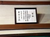 林口霧社街之旅:林口霧社街之旅123.JPG