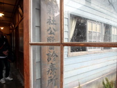 林口霧社街之旅:林口霧社街之旅135.JPG