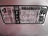 林口霧社街之旅:林口霧社街之旅136.JPG