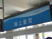 澎湖之旅:澎湖之旅006.JPG