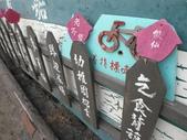新港頂菜園之旅:新港relax之旅008.JPG