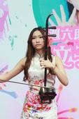 無双美麗生活 幸福巡演 跨界新國樂美麗新視界:IMG_0229.JPG
