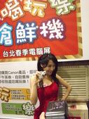 台北春季電腦展-佩佩:DSCF0785.JPG
