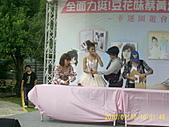 幸運女神 豆花妹蔡黃汝幸運園遊會!:PIC_2492.JPG