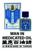 Taiwan白花油新產品:Taiwan白花油新產品 (1).jpg