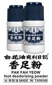 Taiwan白花油新產品:Taiwan白花油新產品 (3).jpg