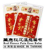 Taiwan白花油新產品:Taiwan白花油新產品 (5).jpg
