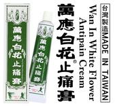 Taiwan白花油新產品:Taiwan白花油新產品 (7).jpg