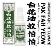 Taiwan白花油新產品:Taiwan白花油新產品 (8).jpg