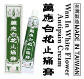 Taiwan白花油新產品:Taiwan白花油新產品 (9).jpg