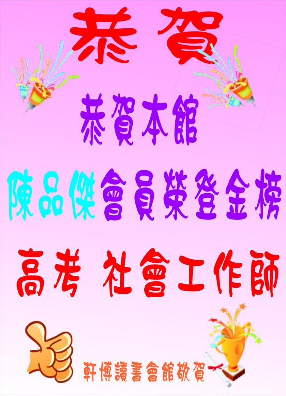 (超優)高雄K書中心-軒博讀書會館:榮譽榜   !!!!!!:105年高考社工師-陳品傑.jpg