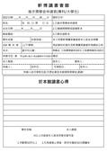 軒博獎學金---:品學獎學金申請表(國高中生)1060323.jpg
