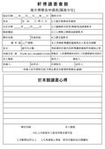 軒博獎學金---:品學獎學金申請表(國高中生)jpg.jpg