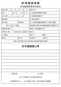 軒博獎學金---:敦品勵學獎學金申請表1060204.jpg