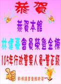 (超優)高雄K書中心-軒博讀書會館:榮譽榜   !!!!!!:105年警察人員升官等考試-林建豪.jpg