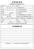 軒博獎學金---:品學獎學金申請表(國高中生)1041213-1.jpg