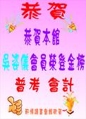 (超優)高雄K書中心-軒博讀書會館:榮譽榜   !!!!!!:105年普考會計-吳姿儀.jpg