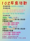 軒博讀書會館(高雄優質K書中心)--相片集介紹!!!:早鳥活動1020906.jpg