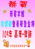 (超優)高雄K書中心-軒博讀書會館:榮譽榜   !!!!!!:105年高考律師-林建甫.jpg