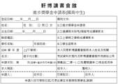 軒博獎學金---:進步獎學金申請表(國.高中生).JPG