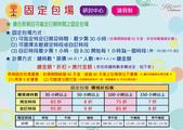 軒博讀書會館(高雄優質K書中心)價格表:研討中心價格表3.jpg