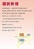 軒博讀書會館(高雄優質K書中心)--相片集介紹!!!:關於軒博.jpg