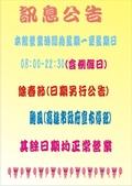 軒博讀書會館(高雄優質K書中心)--相片集介紹!!!:訊息公告(關於上班).jpg