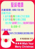 最佳K書聖地:軒博讀書會館(高雄K書中心超優質)~公告類及相片!!:聖誕禮讚.jpg