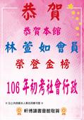 (超優)高雄K書中心-軒博讀書會館:榮譽榜   !!!!!!:106年初考社會行政 林萱如.jpg