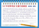 研討區活動:107年初考社會行政-林萱如.jpg
