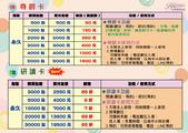 軒博讀書會館(高雄優質K書中心)價格表:價格表2.jpg